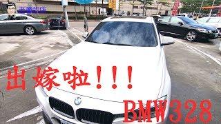 BMW F30 328整備完就要把你嫁出去了 一定要幸福喔【老蕭來說中古車】 thumbnail