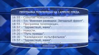 Программа телепередач на 1 апреля 2015 года