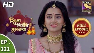 Rishta Likhenge Hum Naya - Ep 121 - Full Episode - 24th April, 2018