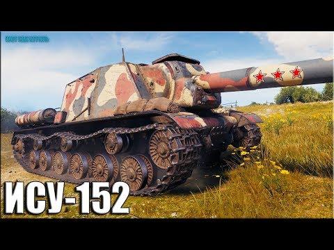 ИСУ-152 внизу списка 8к урона ✅ World of Tanks лучший бой ПТ-САУ СССР 8 лвл