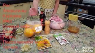 видео Куриные бедра с апельсинами