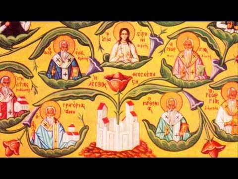 Ανακομιδή Ιερών Λειψανων του Αγίου Γρηγορίου επισκόπου Άσσου