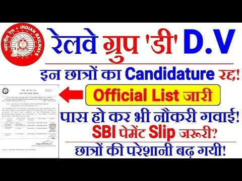 RRB GROUP D 2018 इन छात्रों का Candidature ly रद्द करदी।DV Rrb Bhopal में Problem?