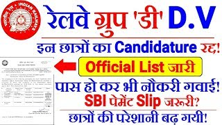 Baixar RRB GROUP D 2018 इन छात्रों का Candidature Officially रद्द करदी।D.V Rrb Bhopal में Problem?