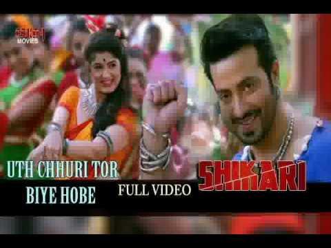 Uth Chhuri Tor Biye Hobe HD Video |...