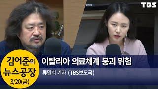 """로이터 """"한국 진단검사 미국 압도""""(류밀희)│김어준의 뉴스공장"""