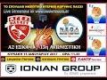 Live Streaming: Ζάκυνθος-ΝΕΟΛ