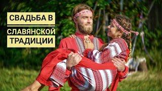 Славянская свадьба Дмитрия и Светланы Сидоренко