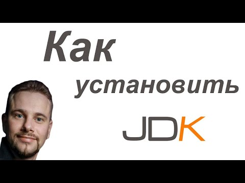 Как установить java jdk на windows 10