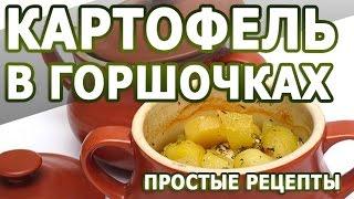 Рецепты блюд. Картофель в горшочках простой рецепт