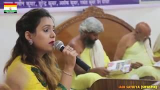 गआनित्यानंद जी के शाहदरा आगमन पर एक मधुर भजन  by maaisha jain भवन उदघाटन 05 04 2018