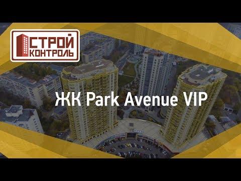 ЖК Park Avenue VIP - Стройконтроль