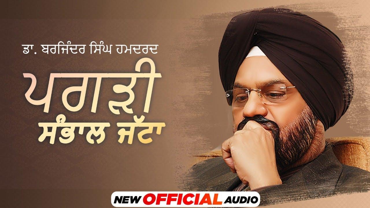Pagri Sambhal Jatta (New Ghazal) | Dr. Barjinder Singh Hamdard | Latest Ghazal 2021 | Speed Records
