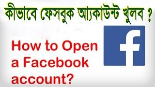 How to Open a Facebook Account? Facebook Account kivabe kulben Bangla video by Mr Monir