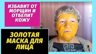 Золотая маска для лица из куркумы которая освежает и омолаживает