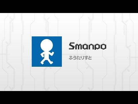 世界を旅する歩数計 - Smanpoのおすすめ画像1