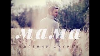 Смотреть клип Евгений Окунев - Мама