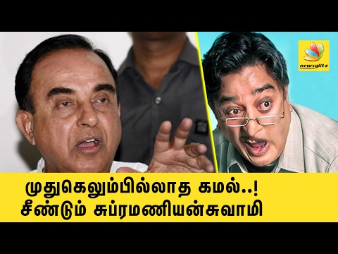 Kamal Haasan and Subramanian Swamy fights in Twitter | Latest Tamil News |
