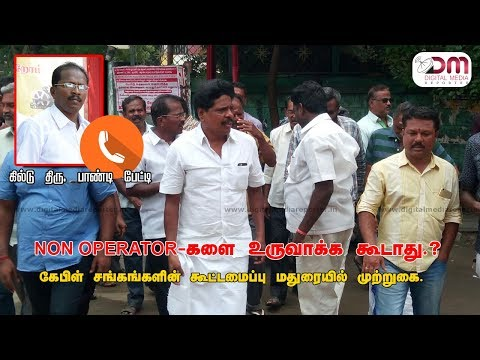 09-09-2017 | Madurai Cable Operators fight against Arasu Cable Technician