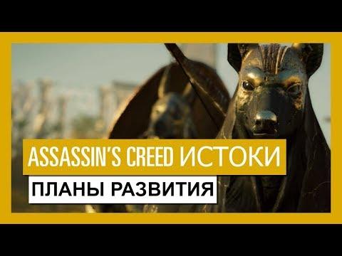 Assassin's Creed Истоки: Планы развития и Season Pass - Трейлер