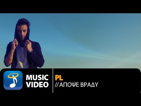 PL - Απόψε Βράδυ | PL - Apopse Vradi (Official Music Video HD)