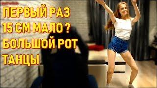 Nikka_Mikka | Первый Раз | 15 см мало ? | Большой Рот | Танцы