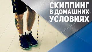 Прыжки на скакалке: скиппинг в домашних условиях Спортивный Бро