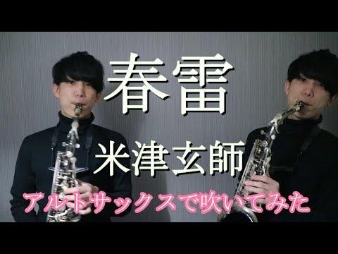 【アルトサックス】米津玄師「春雷」 Shunrai 演奏してみた。