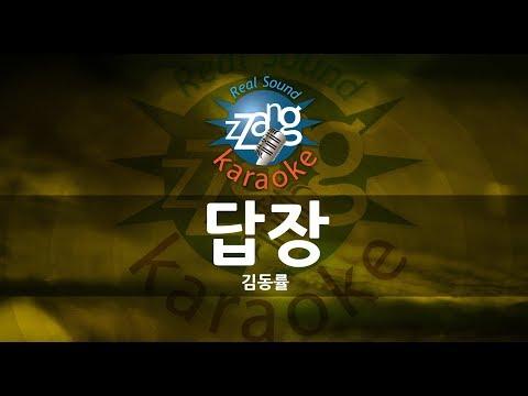 [짱가라오케/원키/MR] 김동률(Kim Dong Ryul)-답장(Reply) KPOP Karaoke [ZZang KARAOKE]