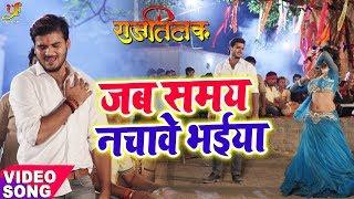 "आ गया Arvind Akela "" Kallu"" का Superhit Movie Song जब समय नचावे भईया Raj Tilak 2019"