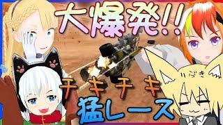 [LIVE] 大爆発!!チキチキ猛レース