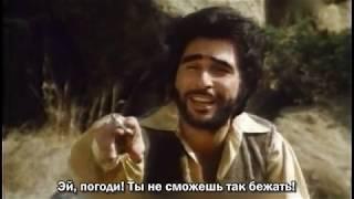 Сыны Цасуна (рус.титры)