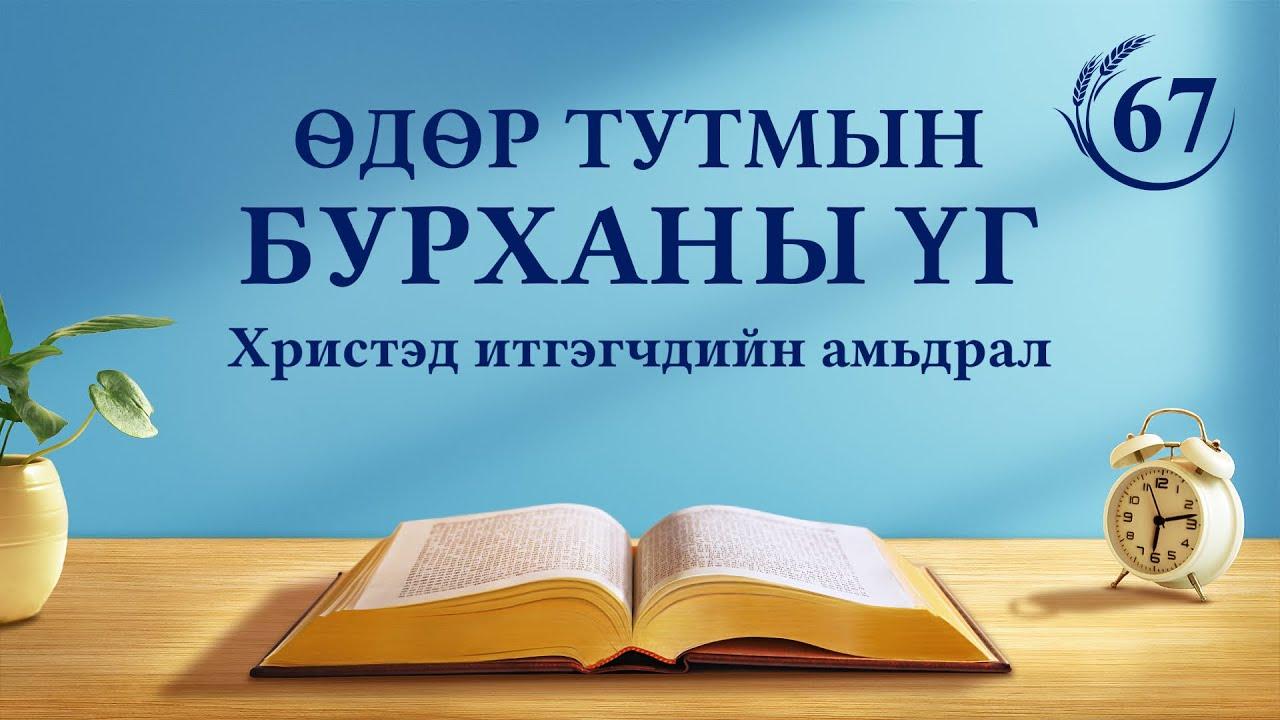 """Өдөр тутмын Бурханы үг   """"Бүх орчлон ертөнцөд хандсан Бурханы айлдварууд: 43-р бүлэг""""   Эшлэл 67"""