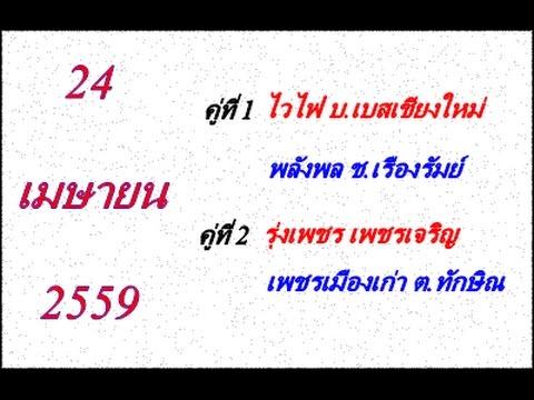 วิจารณ์มวยไทย 7 สี อาทิตย์ที่ 24 เมษายน 2559 (คู่ที่ 1,2)