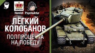 Лёгкий Колобанов - Полпроцента на Победу 3.0 - Выпуск №11 [World of Tanks]