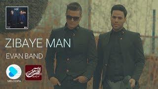 Evan Band Zibaye Man Music Video (موزیک ویدیو زیبای من - ایوان بند )