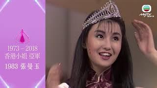 1973 - 2018香港小姐回顧.港姐亞軍合集