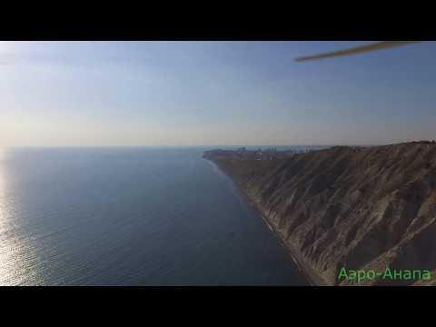 #Анапа  город курорт Высокий берег полёты