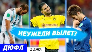 мотивация к футболу, 7 тур ДЮФЛУ 1 лига, Ильичевец (Черноморск) - ДЮСШ (Измаил)