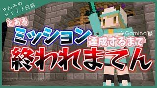 【Minecraft】とあるミッション達成するまで終われまてん!!!!【VTuber】