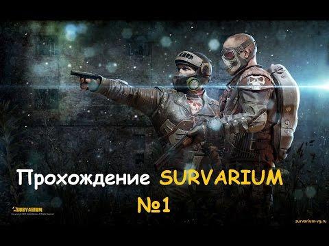 Игра в SURVARIUM №1