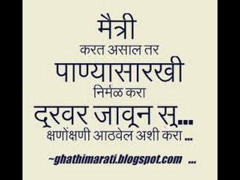 Marathi Motivational Quotes To Speak English. Classes In AHMEDNAGAR. Spoken Course.