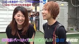 ボートレース平和島 http://www.heiwajima.gr.jp/ 賞金総額1000万円の電...