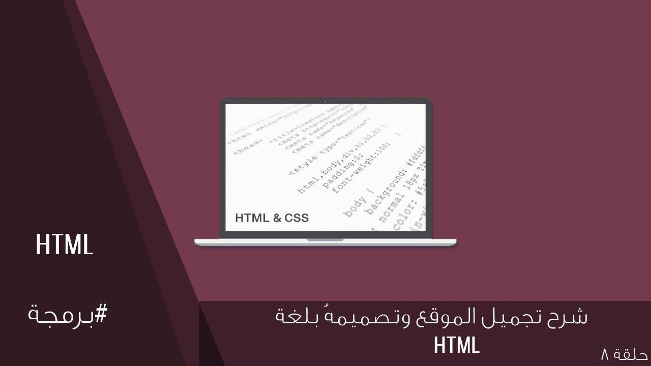 شرح تجميل الموقع وتصميمه بلغة HTML (ح8)