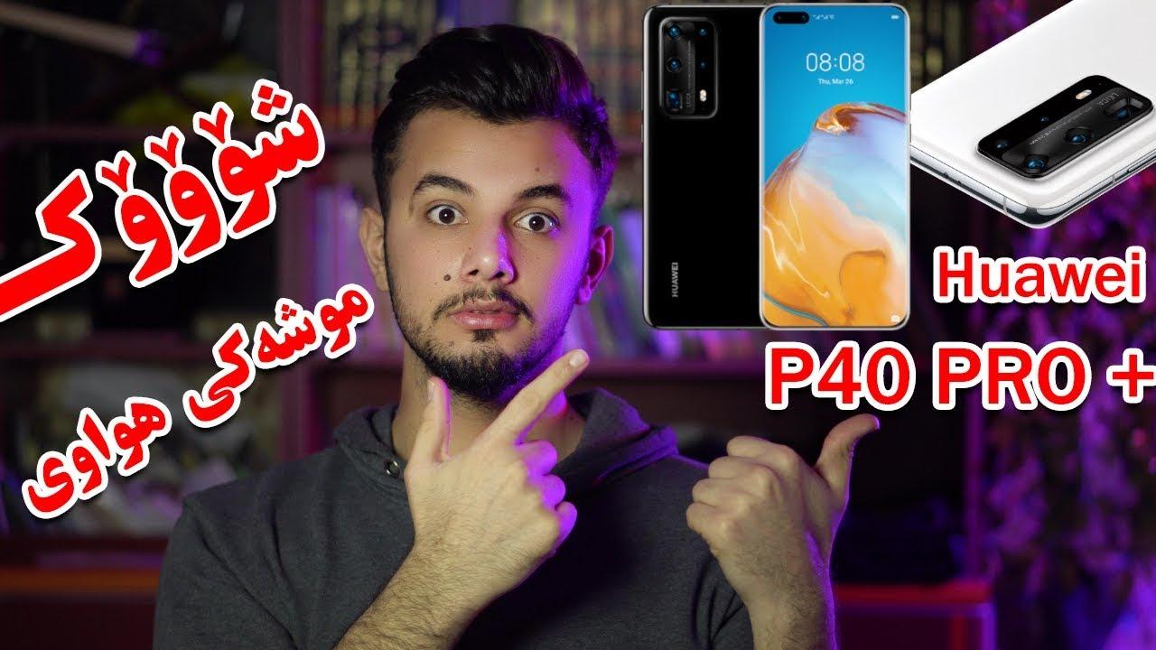 بە فەرمی | Huawei P40 Pro Plus Kurdish | موشەکی هواوی !