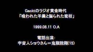Gacktのラジオ黄金時代「喰われた羊羹と齧られた蜜柑」 1999.08.11 O.A ...