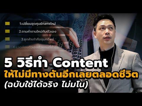 5 วิธีทำ Content ให้ไม่มีทางตันอีกเลยตลอดชีวิต | Online Take Over