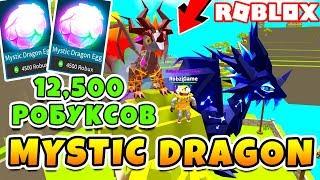 ПОТРАТИЛ 12500 РОБУКСОВ САМЫЙ РЕДКИЙ МИСТИЧЕСКИЙ ДРАКОН ROBLOX Dragon Keeper
