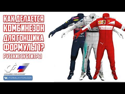 Как делается комбинезон для гонщика Формулы 1
