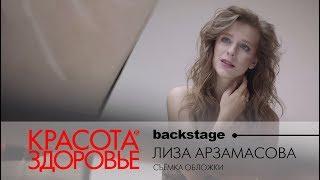 BACKSTAGE. Лиза Арзамасова. Съемка для журнала КРАСОТА & ЗДОРОВЬЕ